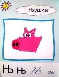 セルビア語絵本 АЗБУКА (azbuka・キリル文字アルファベット)