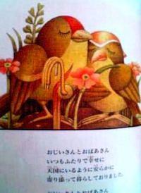 日本語版絵本 ユゼフ・イグナツィ・クラシェフスキ & エルジビェタ・ガウダシンスカ / おじいさんとおばあさん