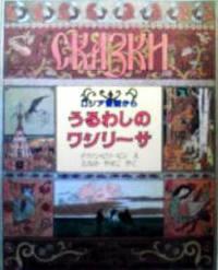 日本語版絵本 イヴァン・ビリービン / うるわしのワシリーサ