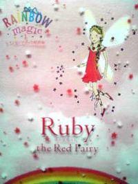 英語児童文学書 デイジー・メドウズ 『赤の妖精ルビー』 Daisy Meadows / Ruby the Red Fairy (RAINBOW magic - rainbow fairies #1)