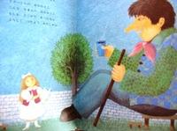 日本語版絵本 リロ・フロム/ ABCアーベーツェーのやまむこう —ドイツのわらべうた