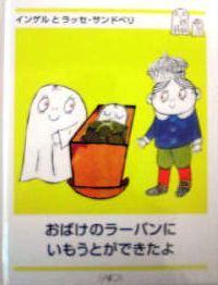 日本語版絵本 インゲルとラッセ・サンドベリ 『おばけのラーバンにいもうとができたよ』 -s