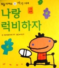 韓国語絵本 ナラン ロクピハジャ 『僕とラグビーしようよ』 나랑 럭비하자