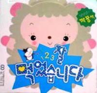 韓国語絵本 チャル モゴッスムニダ 『ごちそうさまでした』 잘 먹었습니다