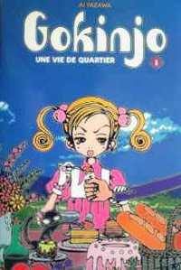 フランス語版マンガ Ai Yazawa / Gokinjo : une vie de quartier 1 矢沢 あい『ご近所物語』第1巻