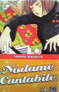 二ノ宮知子『のだめカンタービレ』 NODAME CANTABILE 第1巻 新品