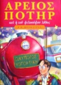 J. K.Rowling / Harry Potter and the Philosopher's Stone [ Ancient Greek Edition 古典ギリシャ語版]