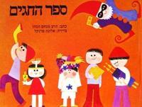Menachem HaKohen、 Alona Franker ヘブライ語絵本『Jewish days & holidays さいじつのほん』