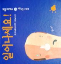 韓国語絵本 イロナセヨ! 『起きてください』 일어나세요 !