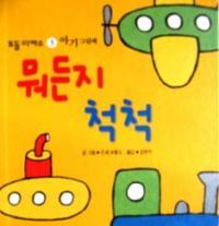 韓国語絵本 ムォトゥンジ チョクチョク 『何でも てきぱき』 뭐든지 척척