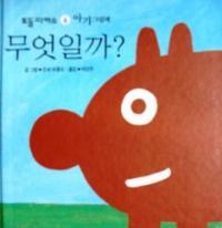 韓国語絵本 ムオシルッカ? 『何だろう?』 무엇일까 ?