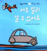 韓国語絵本 アジュ モ-ッリ カルッスイッソヨ 『とても遠くへ行くことができる』 아주 멀리 갈 수 있어요