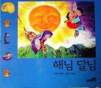 韓国語絵本 ヘニムタルニム 『お日さま、お月さま』 해님 달님