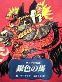 日本語絵本 ソ連の絵本 マーブリナ絵 ロシア民話『銀色の馬』