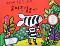 韓国語絵本 Diane Fox & Christyan Fox 『アフリカの動物たちのかくれんぼ』