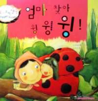 韓国語絵本 オンマ チャジャ ウィン ウィン ウィン!『母をたずねて ブンブンブ〜ン』