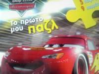 ギリシャ語絵本 Disney・Pixar / Αυτοκινητα : Το πρωτο μου παζλ『カーズ(Cars)』