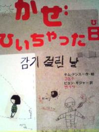 韓国語・日本語対訳絵本 キム・ドンス『かぜ ひいちゃった日』