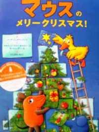 日本語版絵本 マルティン・フライ・ボルヒャース、イーナ・シュタインメッツ『マウスのメリークリスマス!』