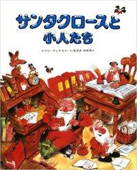日本語版絵本 マウリ・クンナス / サンタクロースと小人たち