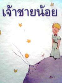 タイ語版児童文学書 サン=テグジュペリ『星の王子さま』