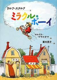 日本語版絵本 ウルフ・スタルク & マルクス・マヤルオマ / ミラクル・ボーイ