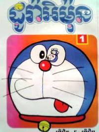 カンボジア(クメール)語版マンガ Fujiko F.Fujio / Doraemon 1 藤子・F・不二雄『ドラえもん』第1巻