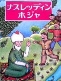 トルコの絵本 ALPAY KABACALI アルパイ・カバジャル & ファティヒ M.ドゥルムシュ 『ナスレッディン ホジャ』 -a