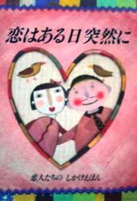 日本語版絵本 アニェーゼ・バルッツィ & サンドロ・ナタリーニ『恋はある日 突然に』