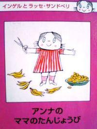 日本語版絵本 インゲルとラッセ・サンドベリ 『アンナのママのたんじょうび』 -s