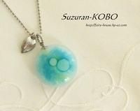 ガラスの海の泡ネックレス(フュージング)