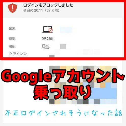 セキュリティ google 強化 アカウント