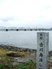 徳島 吉野川