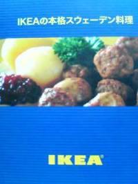 レシピ本 『IKEAの本格スウェーデン料理』