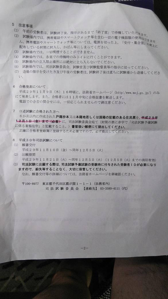 試験 法務省 司法 司法試験:論文式(問題・趣旨・採点実感まとめ)